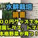 100円グッズで水耕菜園レタス、トマト、本格野菜が育つ!【読書感想】
