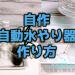 自作自動水やり器の作り方【ペットボトルで簡単】