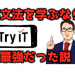 【映像授業Try IT】英文法動画のまとめ【無料】
